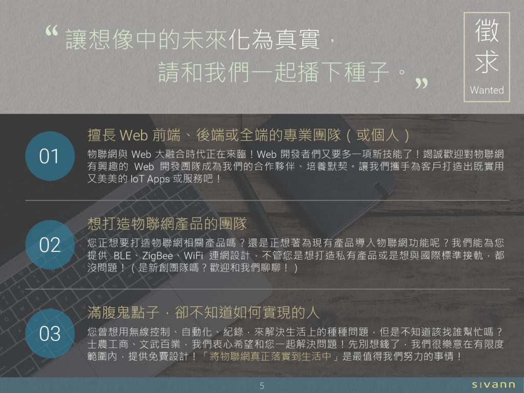 5 徵 求 Wanted 讓想像中的未來化為真實, 請和我們一起播下種子。 01 擅長 Web...