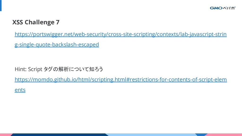 https://portswigger.net/web-security/cross-site...