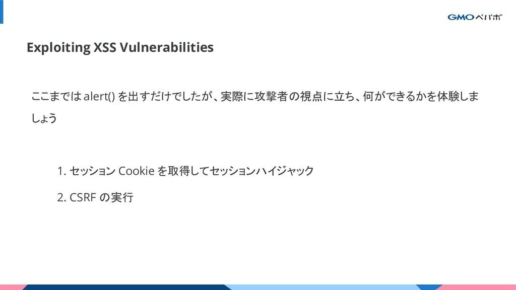 Exploiting XSS Vulnerabilities ここまでは alert() を出...