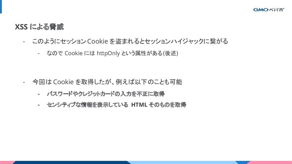 XSS による脅威 - このようにセッション Cookie を盗まれるとセッションハイジャック...