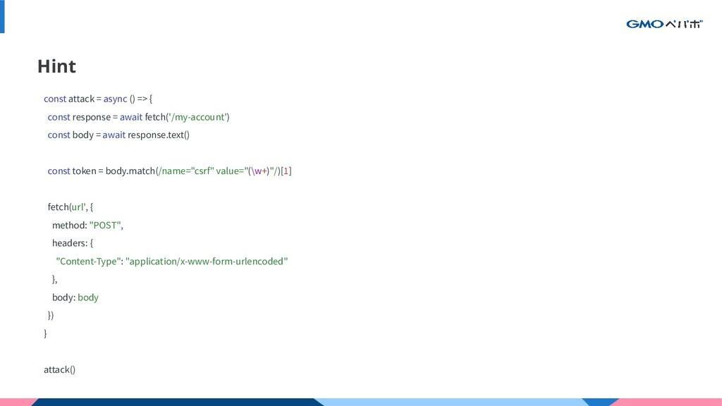 const attack = async () => { const response = a...