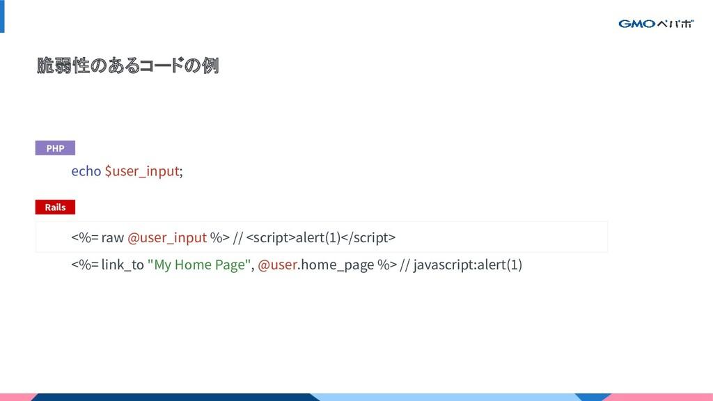 脆弱性のあるコードの例 echo $user_input; PHP <%= raw @user...