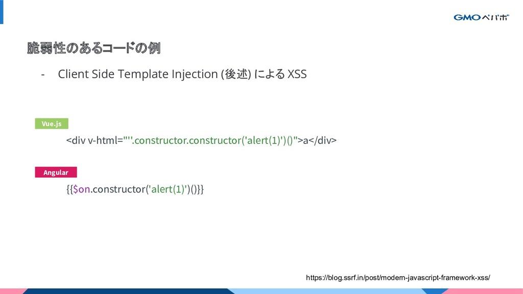 脆弱性のあるコードの例 - Client Side Template Injection (後...
