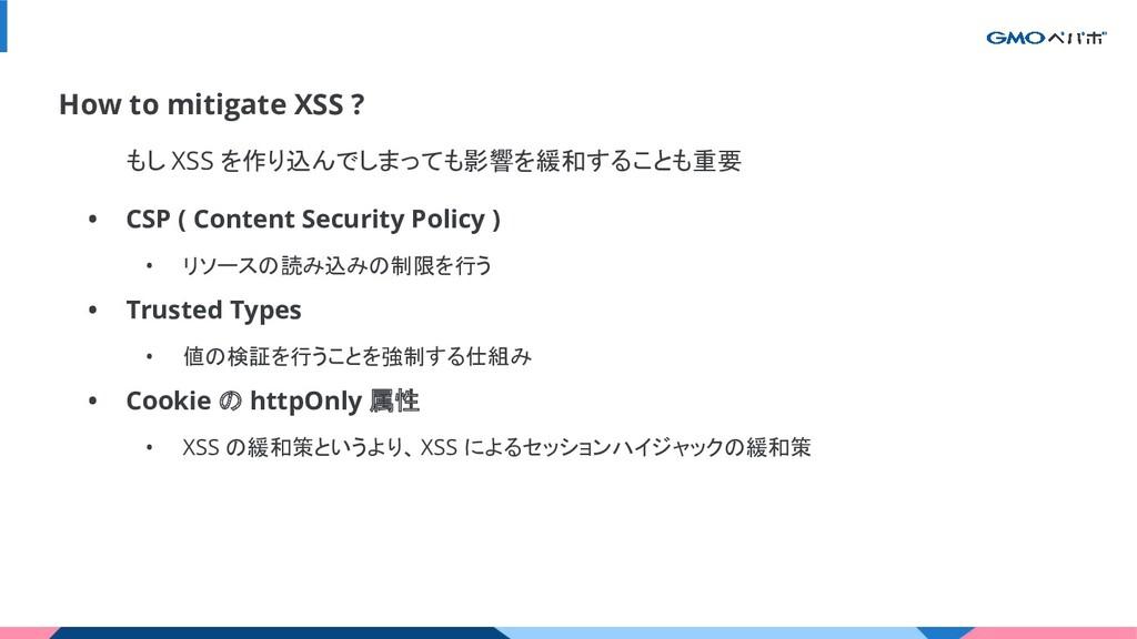 How to mitigate XSS ? もし XSS を作り込んでしまっても影響を緩和する...