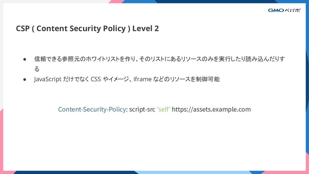 CSP ( Content Security Policy ) Level 2 ● 信頼できる...