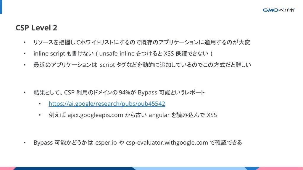 CSP Level 2 • リソースを把握してホワイトリストにするので既存のアプリケーションに...