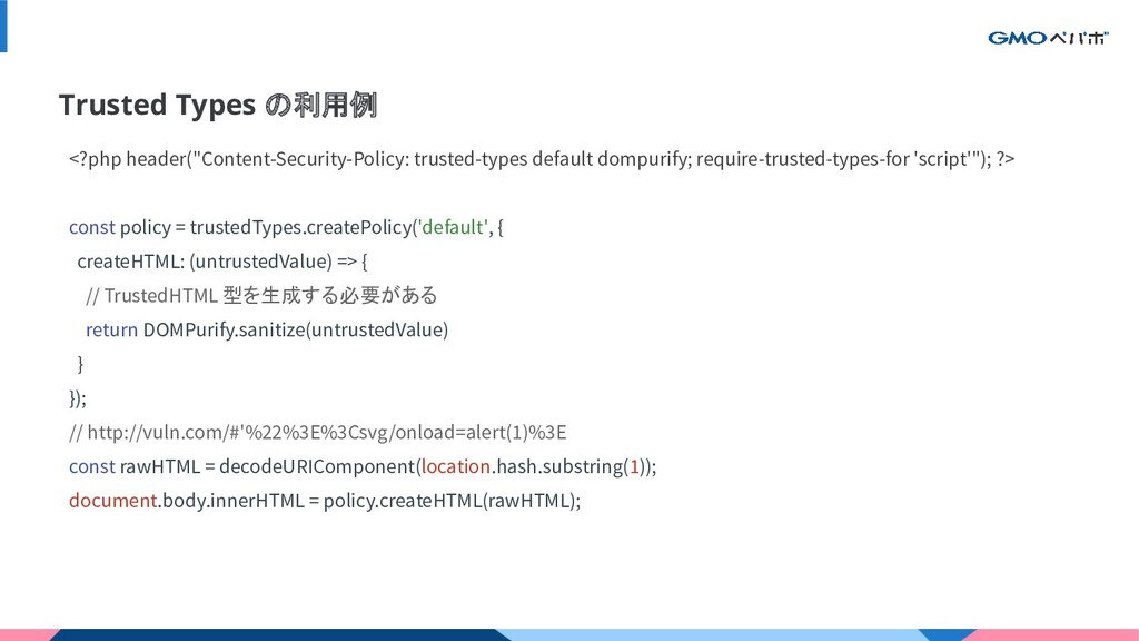 """Trusted Types の利用例 <?php header(""""Content-Securi..."""