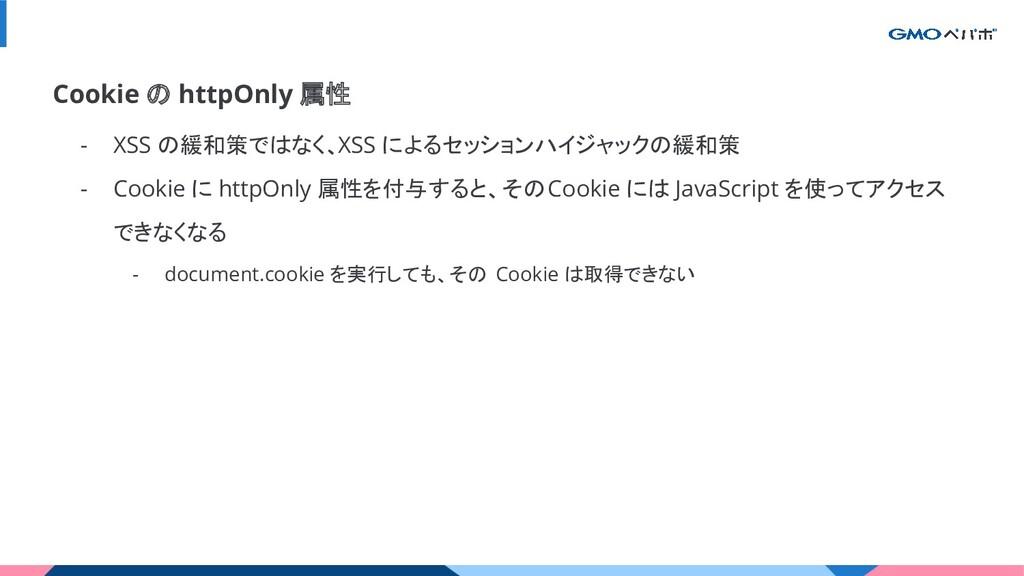 Cookie の httpOnly 属性 - XSS の緩和策ではなく、XSS によるセッショ...