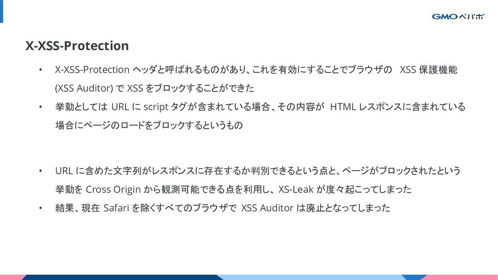 • X-XSS-Protection ヘッダと呼ばれるものがあり、これを有効にすることでブラウ...
