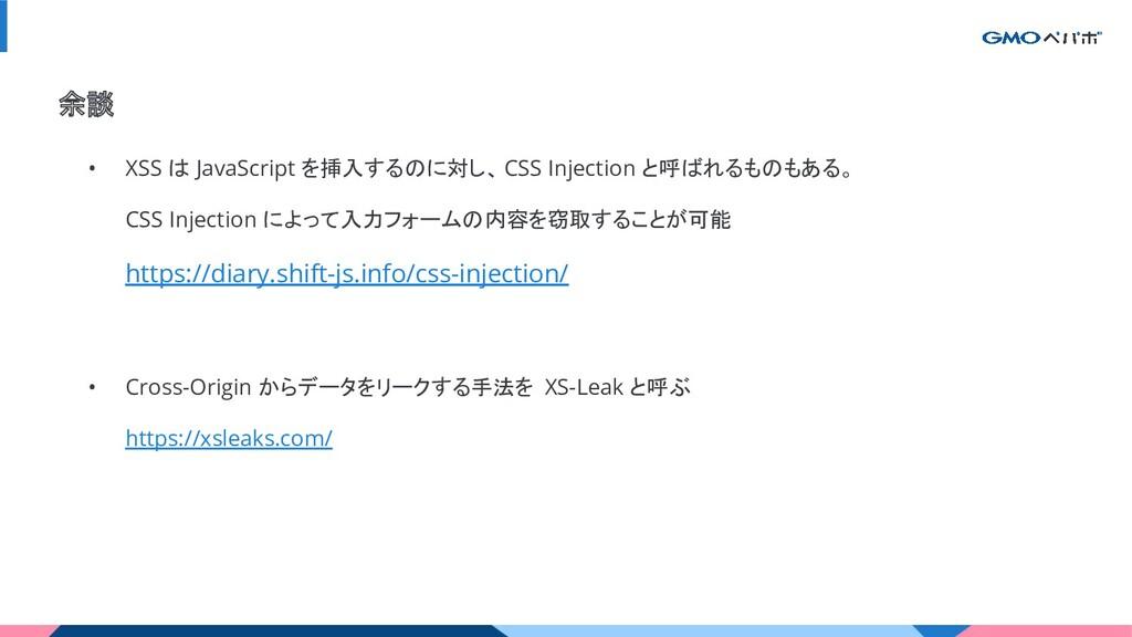 余談 • XSS は JavaScript を挿入するのに対し、 CSS Injection ...
