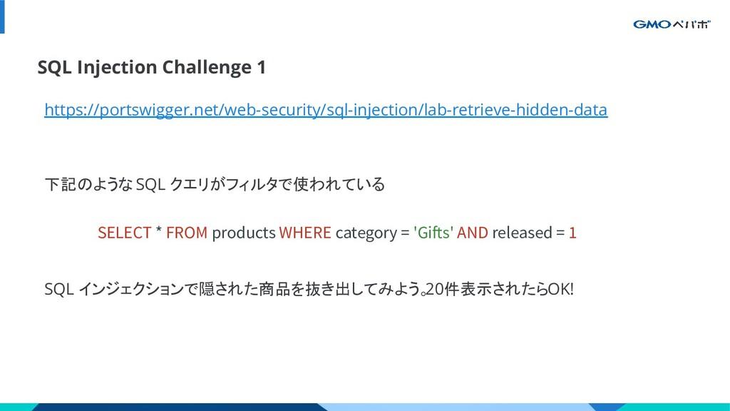 SQL Injection Challenge 1 https://portswigger.n...