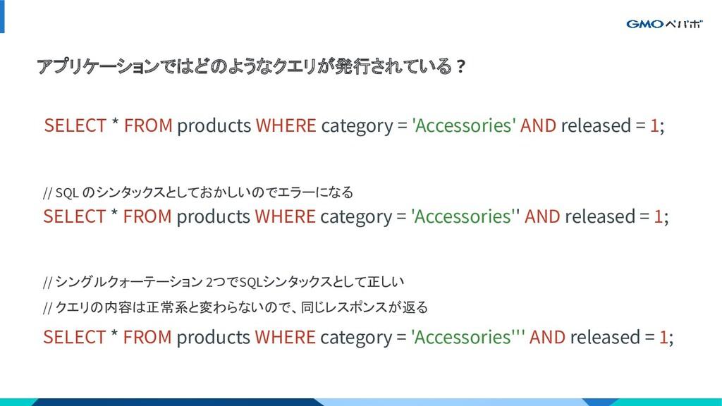 アプリケーションではどのようなクエリが発行されている ? SELECT * FROM prod...