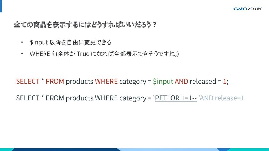 全ての商品を表示するにはどうすればいいだろう ? • $input 以降を自由に変更できる •...