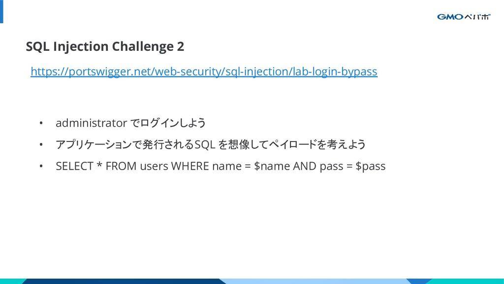 SQL Injection Challenge 2 https://portswigger.n...
