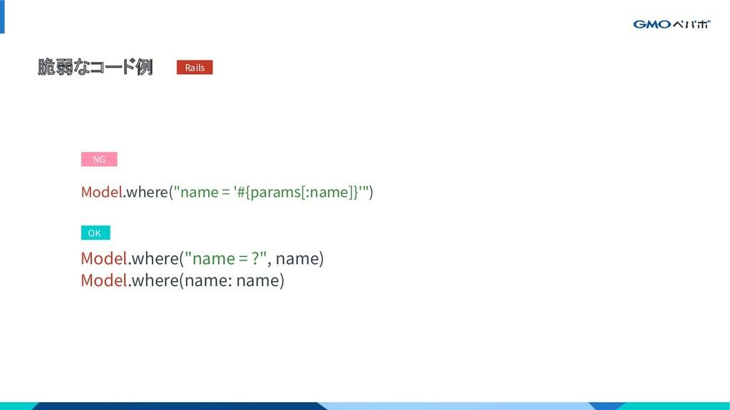 """脆弱なコード例 Model.where(""""name = '#{params[:name]}'""""..."""