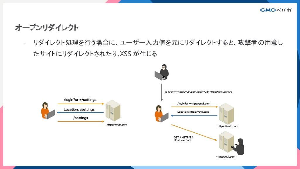 オープンリダイレクト - リダイレクト処理を行う場合に、ユーザー入力値を元にリダイレクトすると...