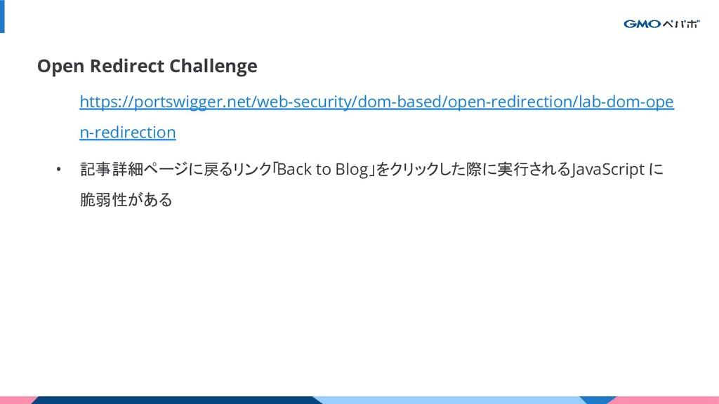 Open Redirect Challenge https://portswigger.net...