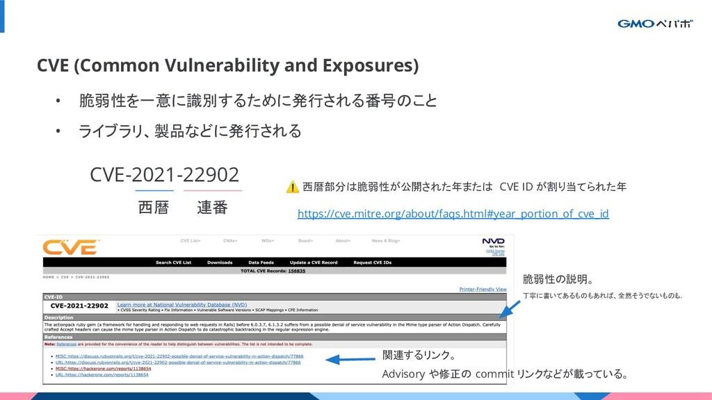 • 脆弱性を一意に識別するために発行される番号のこと • ライブラリ、製品などに発行される C...