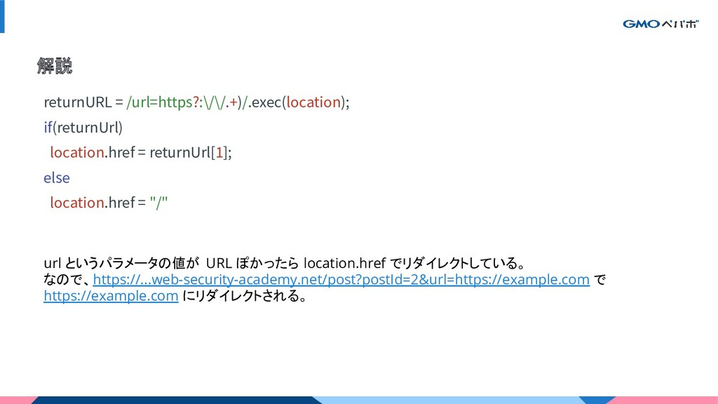 解説 returnURL = /url=https?:\/\/.+)/.exec(locati...
