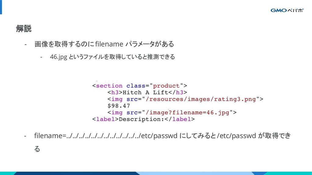 解説 - 画像を取得するのに filename パラメータがある - 46.jpg というファイ...