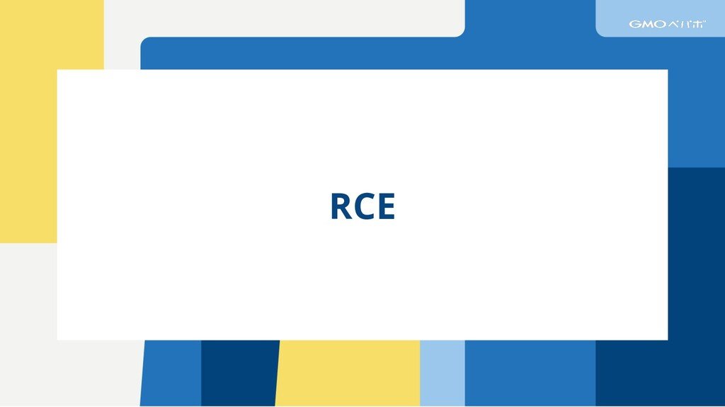 Remote Code Execution RCE