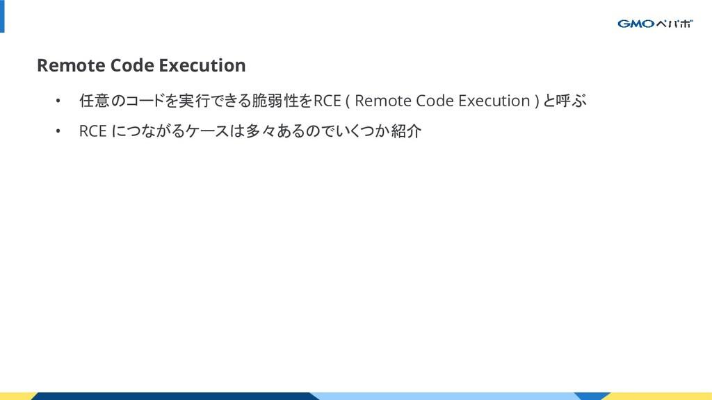 Remote Code Execution • 任意のコードを実行できる脆弱性を RCE ( ...
