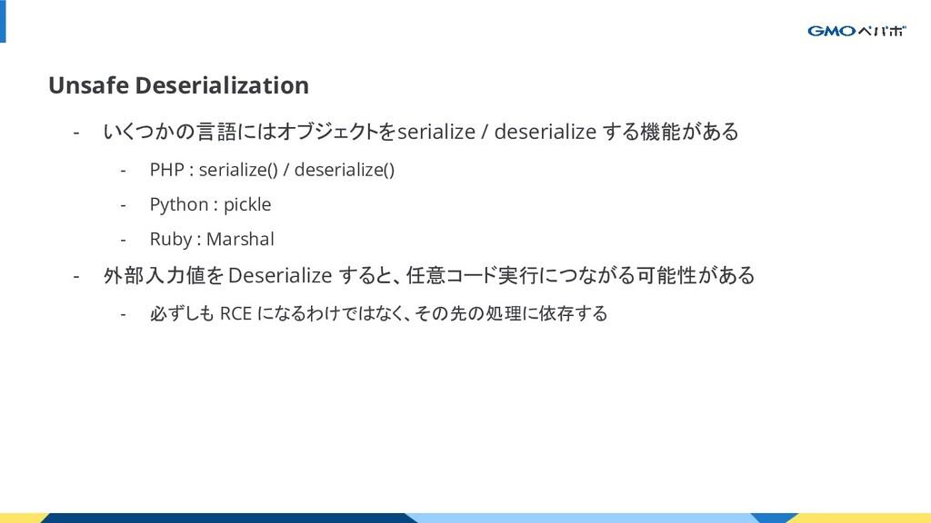 Unsafe Deserialization - いくつかの言語にはオブジェクトを seria...