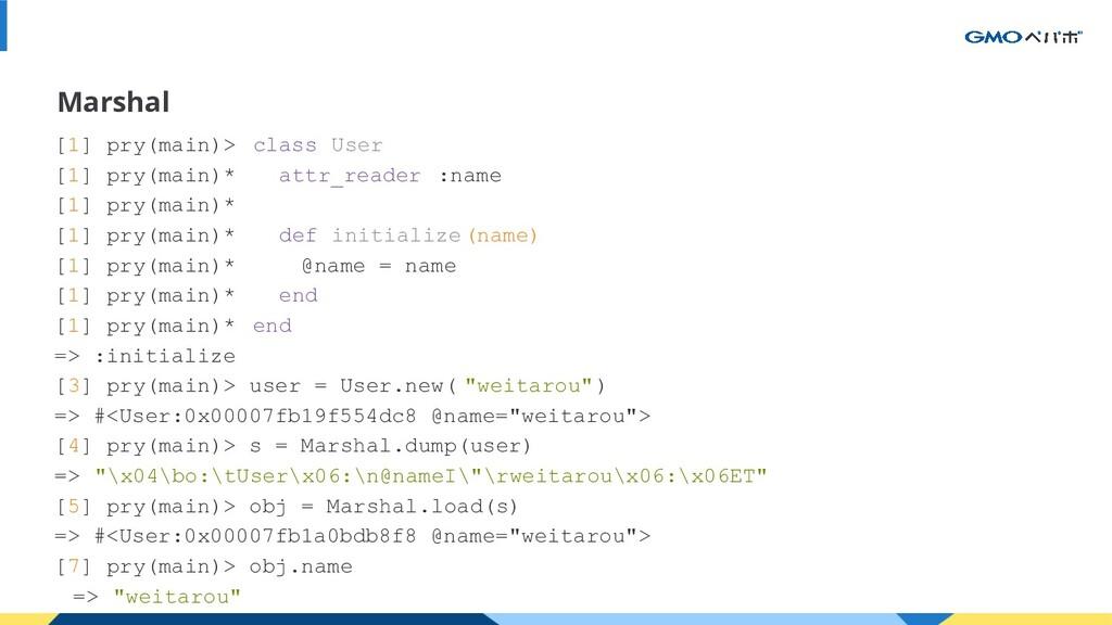 Marshal [1] pry(main)> class User [1] pry(main)...