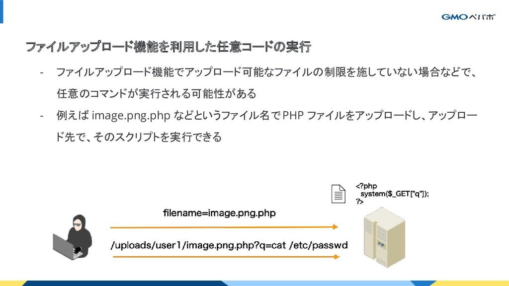 ファイルアップロード機能を利用した任意コードの実行 - ファイルアップロード機能でアップロード...