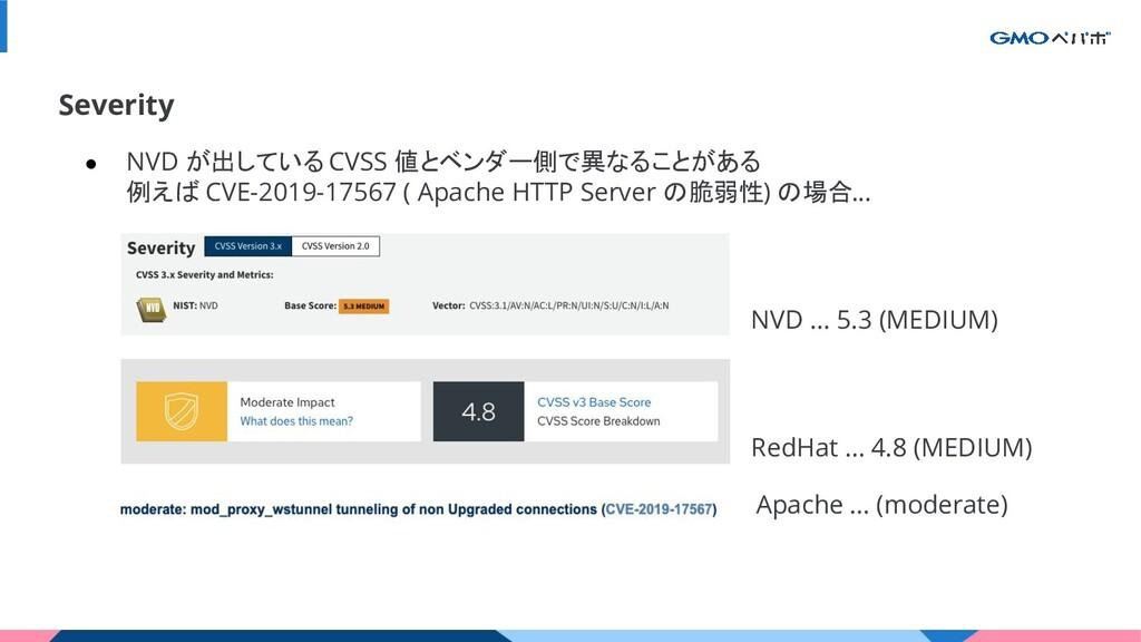 ● NVD が出している CVSS 値とベンダー側で異なることがある 例えば CVE-2019...