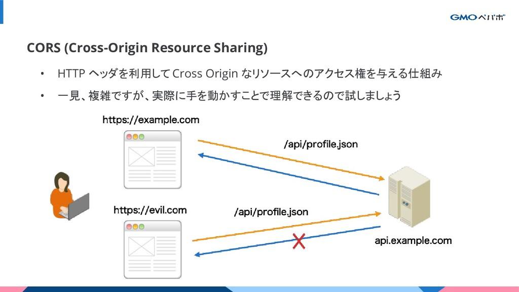 • HTTP ヘッダを利用して Cross Origin なリソースへのアクセス権を与える仕組...