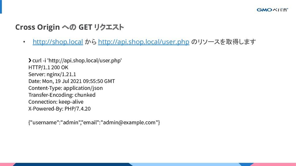 • http://shop.local から http://api.shop.local/us...