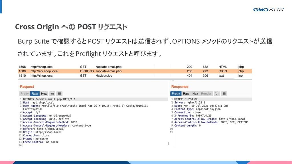 Burp Suite で確認すると POST リクエストは送信されず、OPTIONS メソッド...
