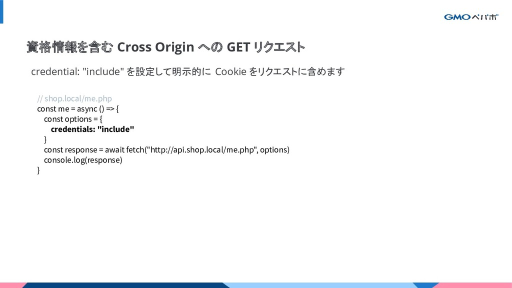 """credential: """"include"""" を設定して明示的に Cookie をリクエストに含..."""