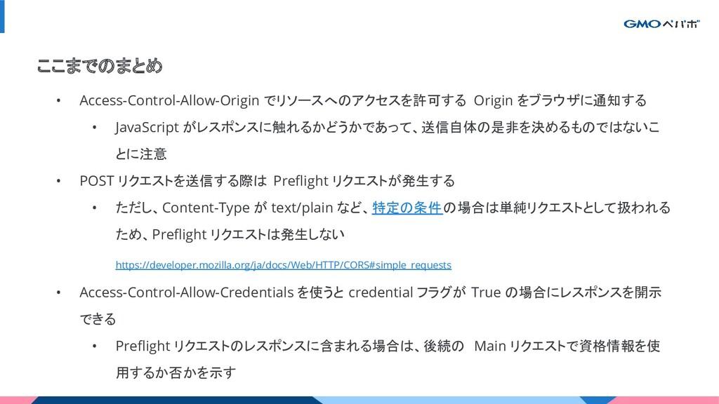 • Access-Control-Allow-Origin でリソースへのアクセスを許可する ...