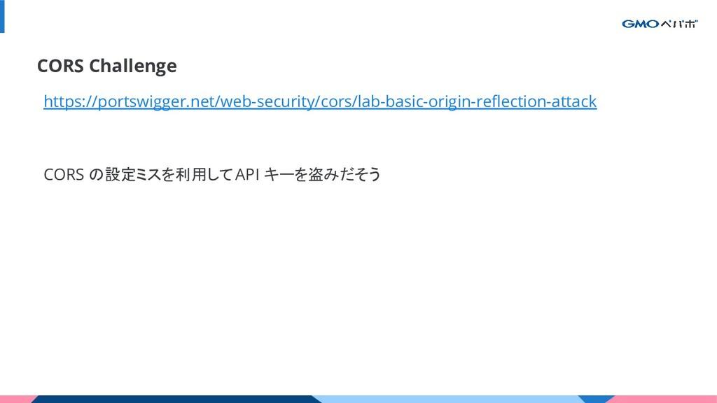 https://portswigger.net/web-security/cors/lab-b...