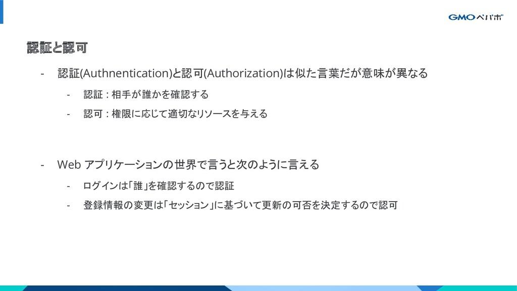 認証と認可 - 認証(Authnentication)と認可(Authorization)は似...