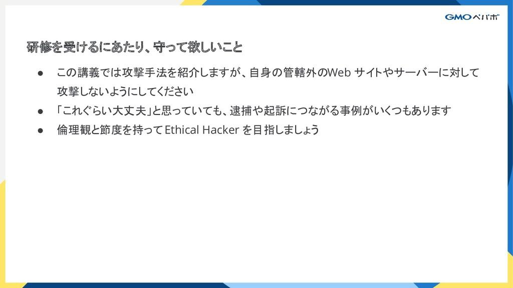 ● この講義では攻撃手法を紹介しますが、自身の管轄外の Web サイトやサーバーに対して 攻撃...