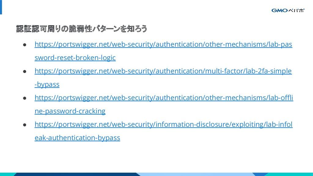 ● https://portswigger.net/web-security/authenti...