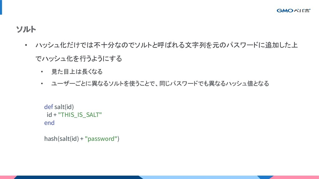 ソルト • ハッシュ化だけでは不十分なのでソルトと呼ばれる文字列を元のパスワードに追加した上 ...