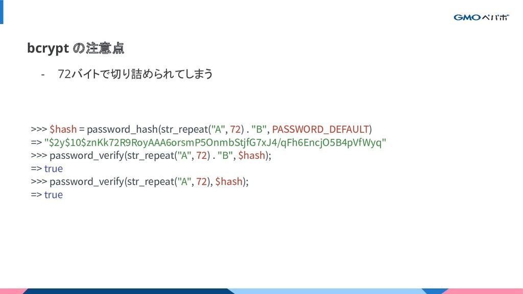 bcrypt の注意点 - 72バイトで切り詰められてしまう >>> $hash = pass...
