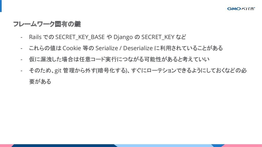 フレームワーク固有の鍵 - Rails での SECRET_KEY_BASE や Django...