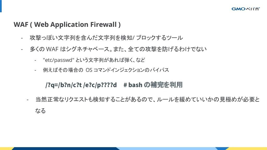 WAF ( Web Application Firewall ) - 攻撃っぽい文字列を含んだ...
