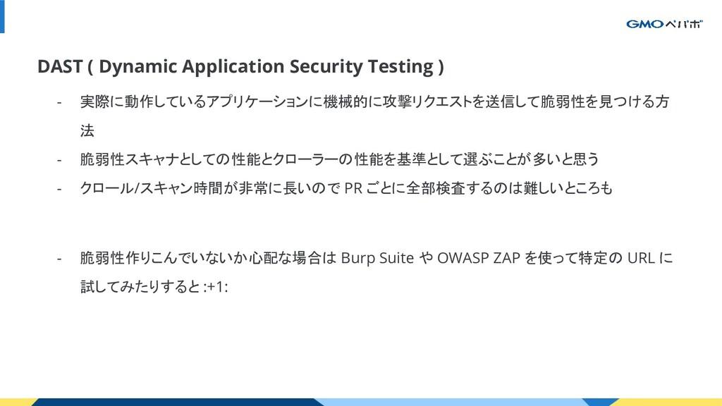 DAST ( Dynamic Application Security Testing ) -...