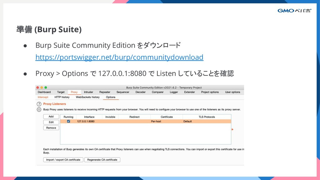 ● Burp Suite Community Edition をダウンロード https://...