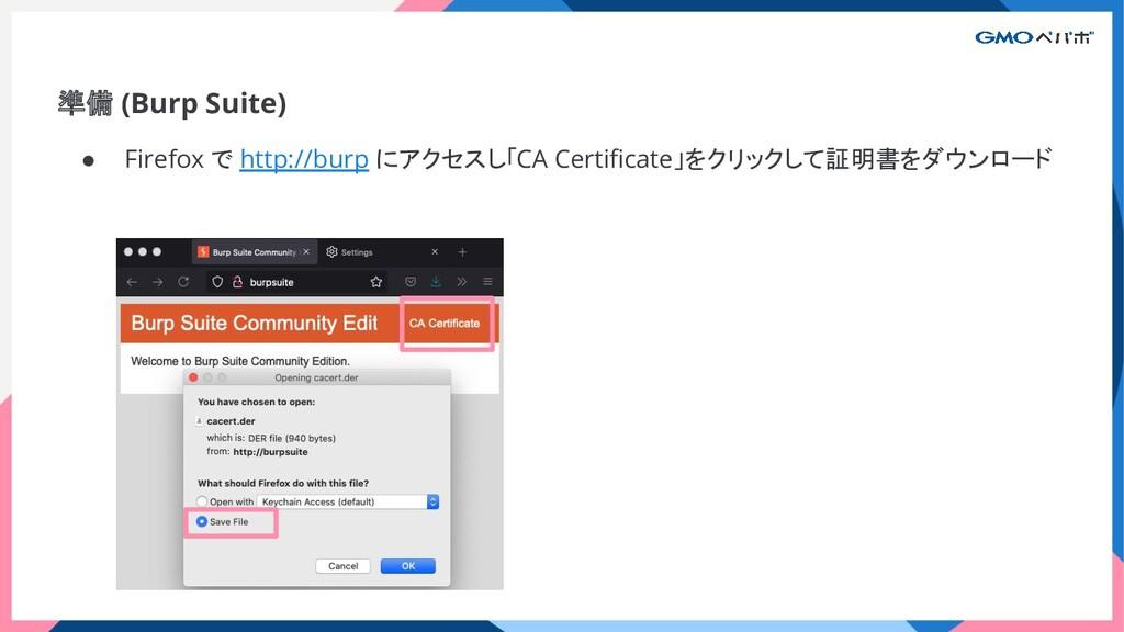 ● Firefox で http://burp にアクセスし「CA Certificate」をク...