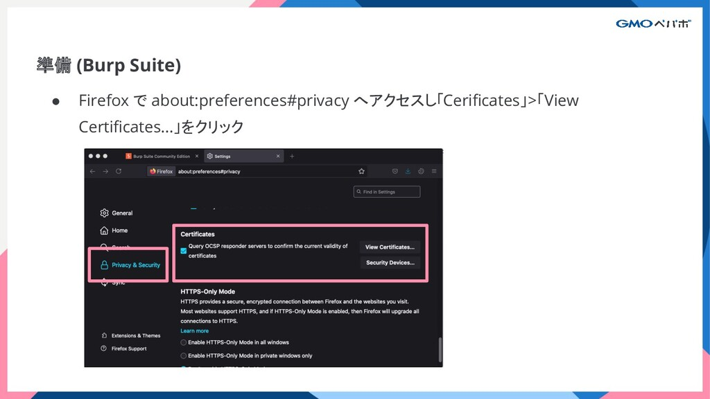● Firefox で about:preferences#privacy へアクセスし「Ce...