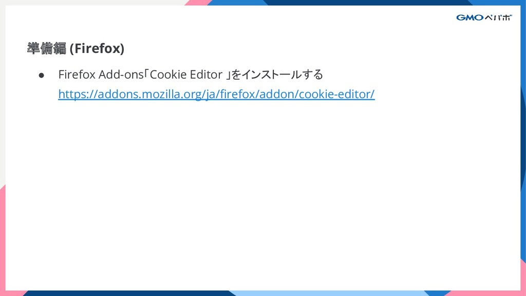 ● Firefox Add-ons「Cookie Editor 」をインストールする http...