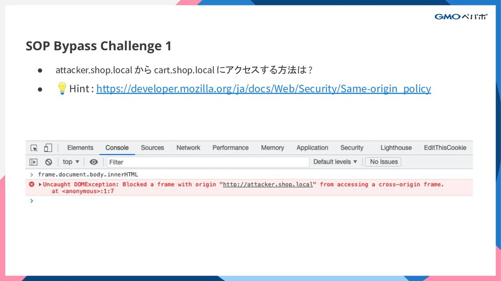 SOP Bypass Challenge 1 ● attacker.shop.local から...